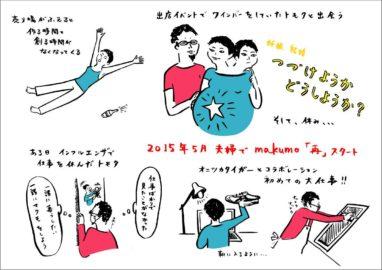 2015年5月 夫婦でmakumo再スタート